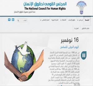 المركز القومى لحقوق الإنسان